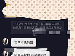 秦牛正威回应恋情 没和吴亦凡交往