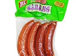 双汇两款产品上黑榜 老味道烤肠蒜味肠被检菌落不合格
