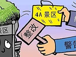 13家4A景区被通报 浙江丽水占5家整改景点引关注