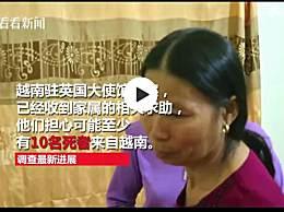 越南调查藏尸案 20人持假中国护照