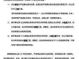 网易严选CEO离职 网易集团人力发表全员邮件全文