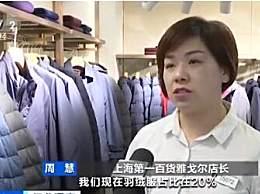 羽绒服涨价 羽绒服平均售价超1100