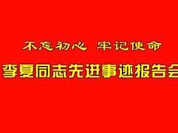 李夏同志先进事迹学习心得体会感想 向优秀党员李夏学习心得体会总结