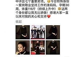 汪峰夸章子怡瘦 怀孕7个月只有116斤