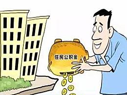 公积金商业贷款组合贷款怎么办理?所需资料及申请流程一览