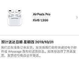 苹果发布AirPods Pro值得买吗?售价1999元你会买吗