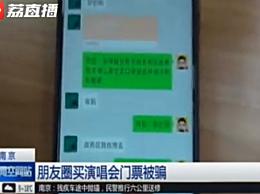 网友报警称在朋友圈买周杰伦演唱会门票 被骗50万