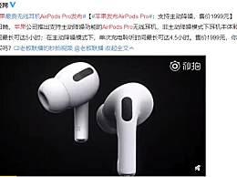 苹果发布AirPods Pro 支持主动降噪售价1999元