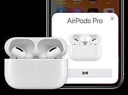 苹果发布AirPodsPro AirPodsPro新功能售价汇总