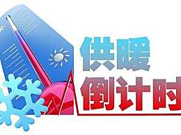北京供暖费什么时间交 北京什么时候供暖2019