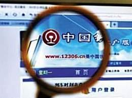 12306手机号被注册过了怎么办?怎么才能重新注册?