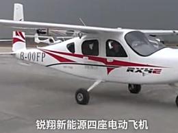 国内首架四座电动飞机成功升空 时速260km/h