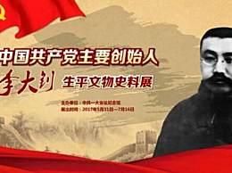 李大钊诞辰130周年 李大钊个人资料简介