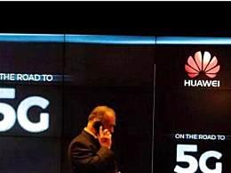 英授权华为接入5G 华为目前拿到多少5G订单