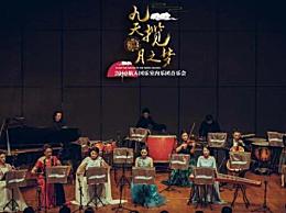九天揽月之梦航天国乐室内乐团音乐会 10月27日在北京举行