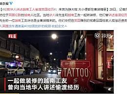 伦敦华人讲述越南工人偷渡英国经历 赚钱寄给家人或偿还债务