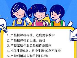 浙江拟规定小学生晚9点后不作业 公布33条减负方案