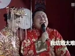 当了七次伴郎的新郎 婚礼上崩溃大哭表白太逗了