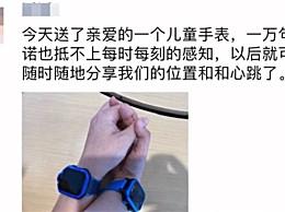 买儿童手表防出轨 可互相定位掌握对方行踪
