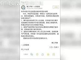 林俊杰就医医院11人被停职 林俊杰就医事件详情回顾