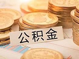 深圳公积金怎样贷款?深圳公积金贷款条件有哪些