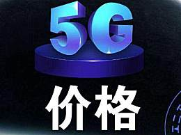 5G套餐资费标准起步价是多少?5G网络需要换手机吗