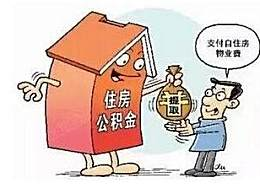 无离职证明能提取公积金吗?购房公积金提取方法有哪些