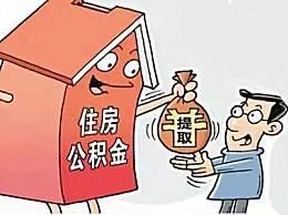 北京租房公积金如何提取?租住普通住房所需材料有哪些