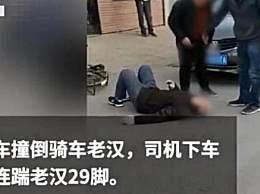 醉驾撞老人踹29脚 撞到人不救人反而打人