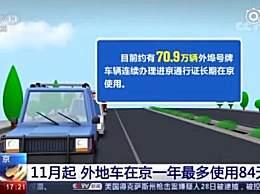 外地车在京一年最多使用84天 进京车辆新规实施