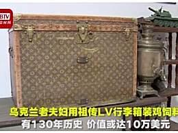 LV行李箱装鸡饲料 夫妇俩将130年行李箱捐给博物馆
