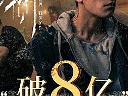 少年的你票房破8亿 该电影11月将在北美英国上映