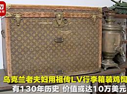 用130年祖传LV行李箱装鸡饲料 将会拍出超10万美元