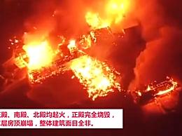 日本冲绳首里城大火  整体建筑面目全非