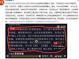 抖音回应李 小璐视频泄露 不存在员工从后台下载的可能