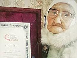 世界最年长老人去世 生于1896年享年124岁