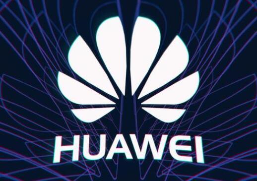 华为估值世界第一 华为上市估值1.3万亿美金