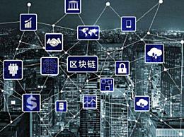 广州将设10亿区块链产业基金 公有链最多补1000万