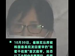 崔顺实喊朴槿惠替她作证 是否同意尚需讨论