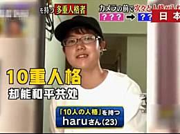 日本少年有10重人格 1小时内切换多种人格