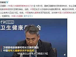 中国人均健康预期寿命68.7岁 有8年多时间带病生存