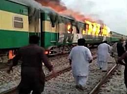 巴基斯坦火车燃爆 死亡人数上升至46人