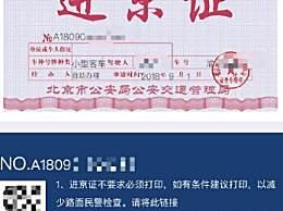 进京证新规实施 百万辆汽车受影响北京交通或缓解