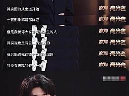 王源回应抽烟:没在镜头前表现我假的一面