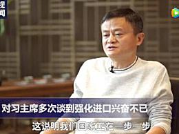 马云接受央视专访 强化进口意味着中国走向富强