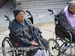 中国首家临终关怀医院 让老年人有尊严的离去
