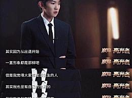 """王源回应抽烟 """"没在镜头前表现我假的一面"""""""