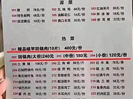 一份回锅肉400元 明码标价你觉得贵吗