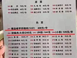 一份回锅肉400元引质疑 商家回应:猪肉每斤近58元要用近5斤