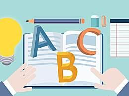 哪些英语证书最有用?英语证书难度排名